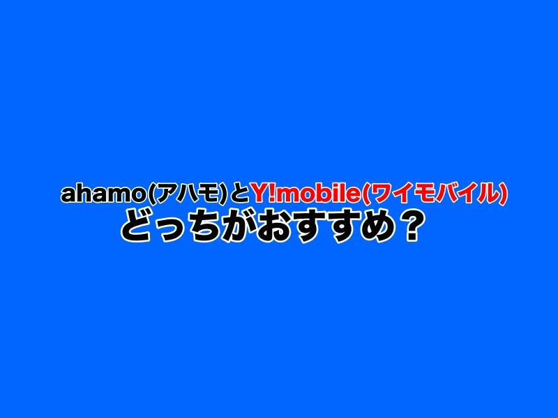 ahamo(アハモ)とY!mobile(ワイモバイル)どっちがおすすめ