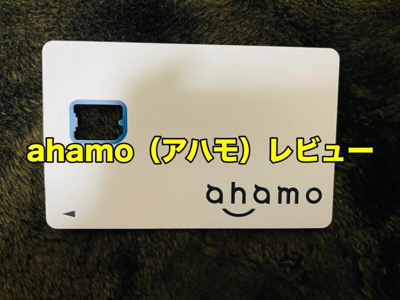 【ahamo(アハモ)レビュー】安くて通信速度も速い最強レベルの料金プラン