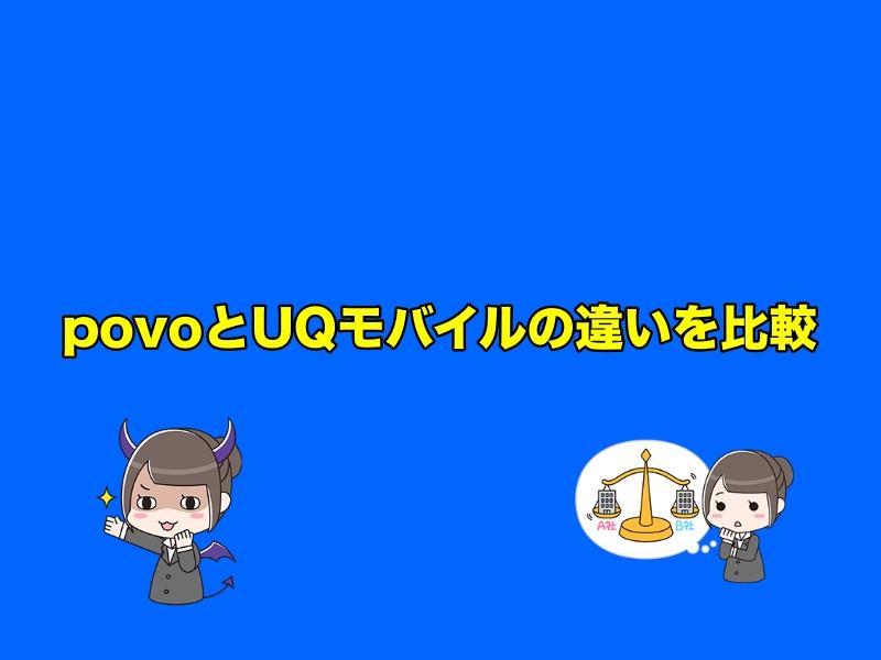 povo(ポヴォ)とUQモバイルの違いを比較