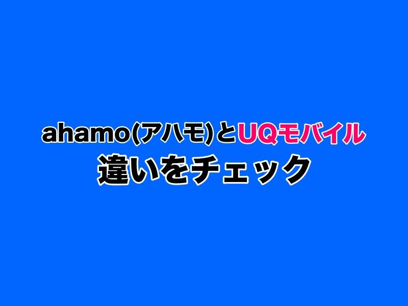 ahamo(アハモ)とUQモバイルの違いを比較