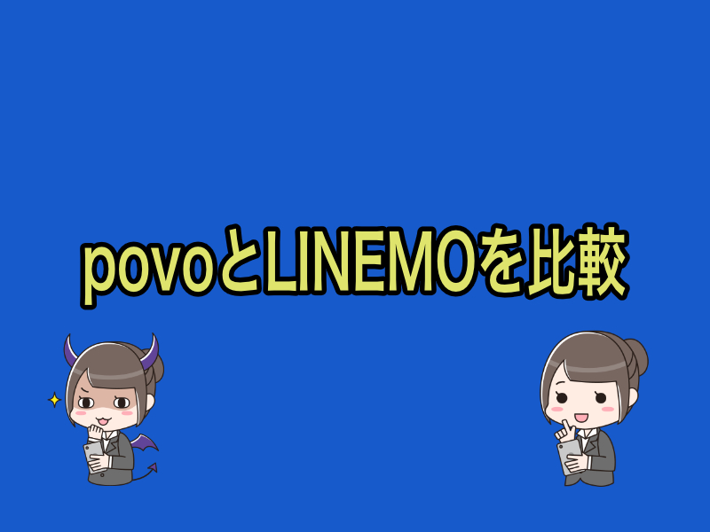 povo(ポヴォ)とLINEMOを比較.jpg