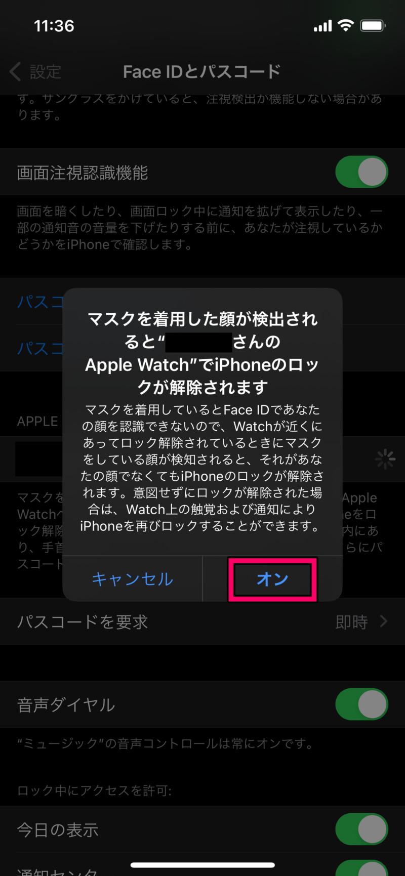 マスクしたままでiPhoneの顔認証を解除する設定方法3
