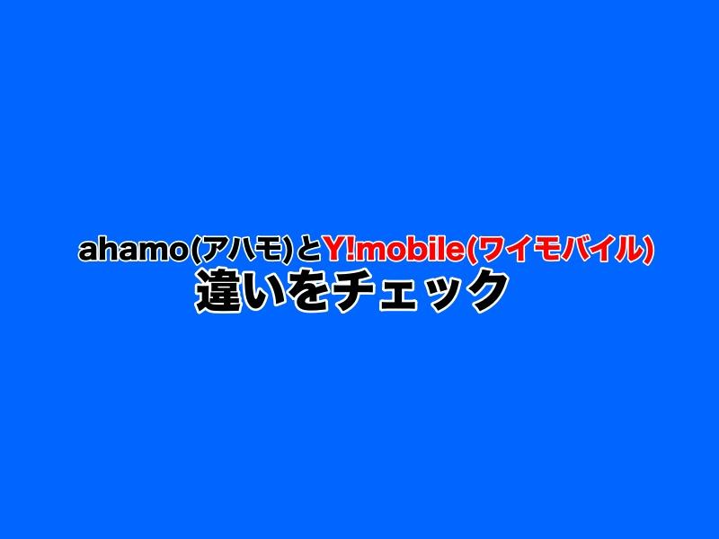 ahamo(アハモ)とY!mobile(ワイモバイル)の違いを比較