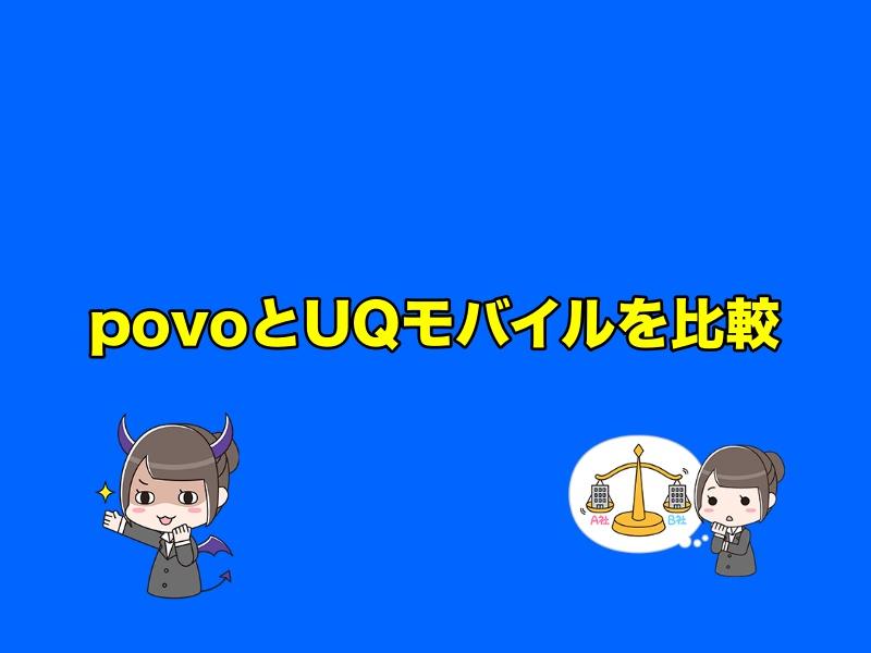 povo(ポヴォ)とUQモバイルを比較
