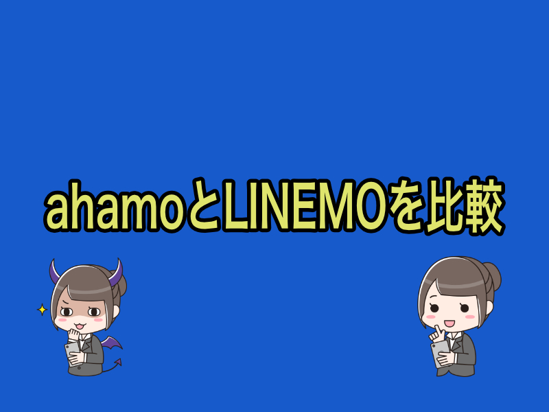 ahamo(アハモ)とLINEMO比較