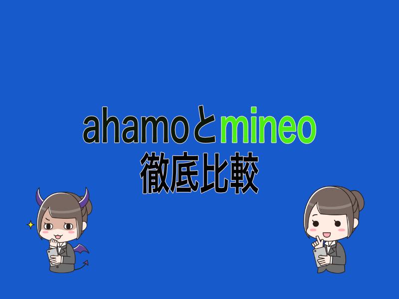 ahamo(アハモ)とmineo(マイネオ)マイピタの違いを徹底比較