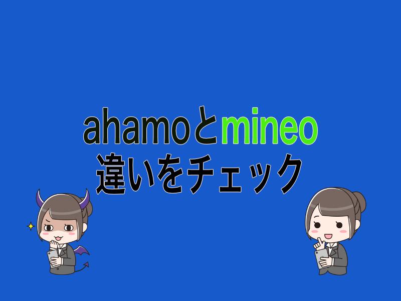 ahamo(アハモ)とmineo(マイネオ)マイピタの違い