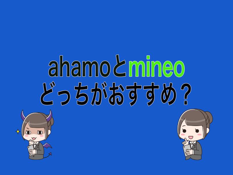 ahamo(アハモ)とmineo(マイネオ)マイピタどっちがおすすめ
