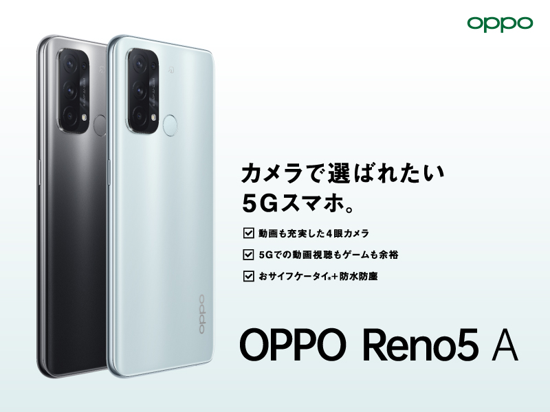 OPPO Reno Aシリーズの新機種「OPPO Reno5 A」