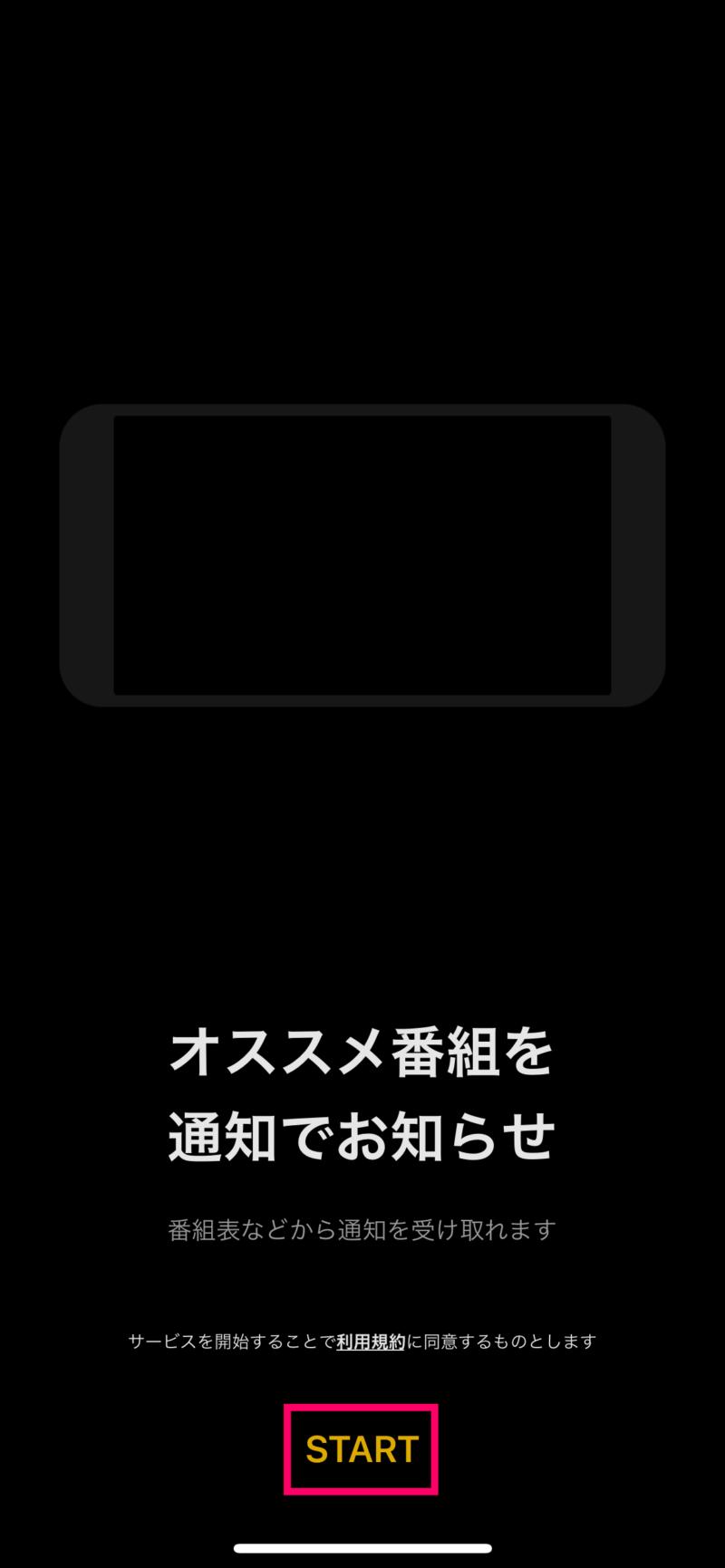 アベマアプリの始め方手順2