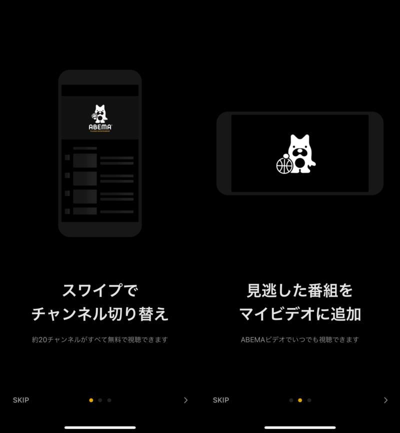 アベマアプリの始め方手順1