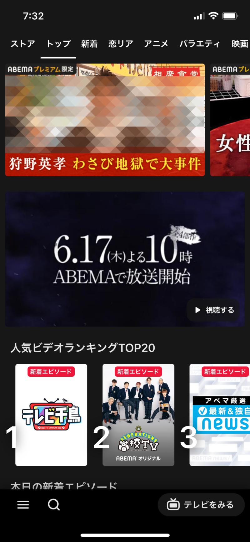 アベマのTOP画面