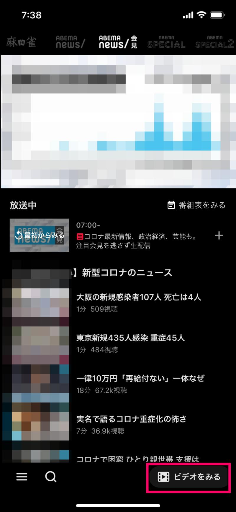 アベマビデオの視聴方法1−1
