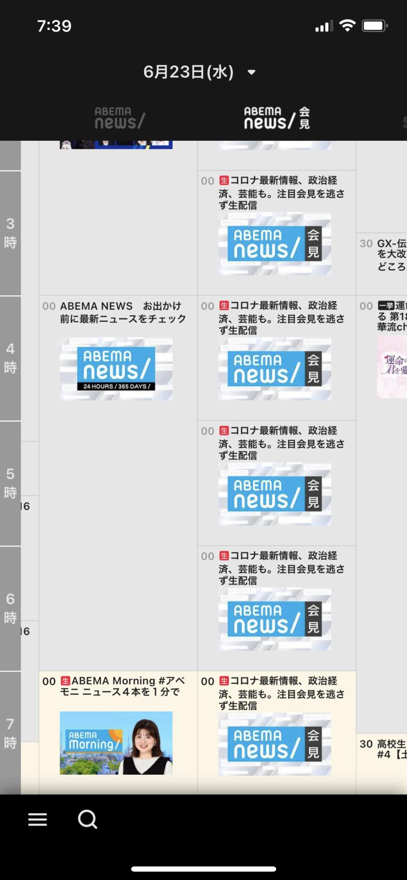 アベマテレビ番組表