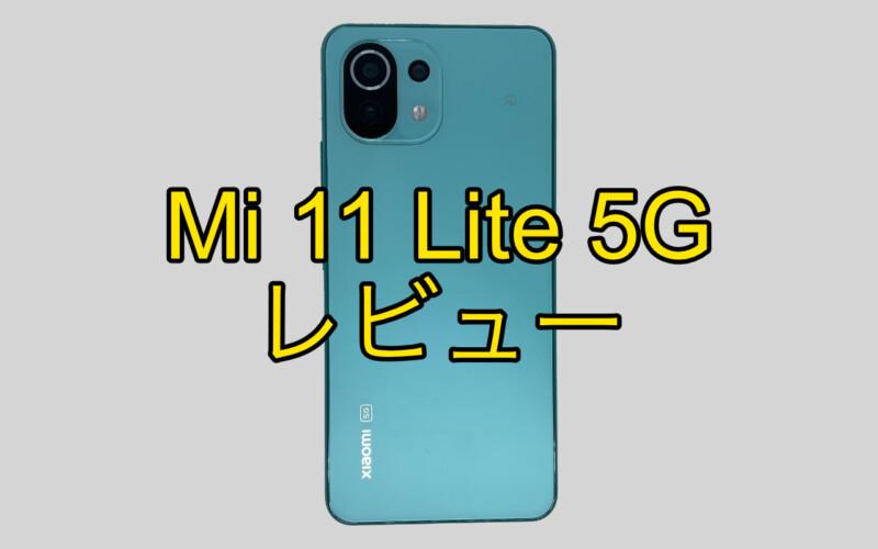 Mi 11 Lite 5Gのレビュー