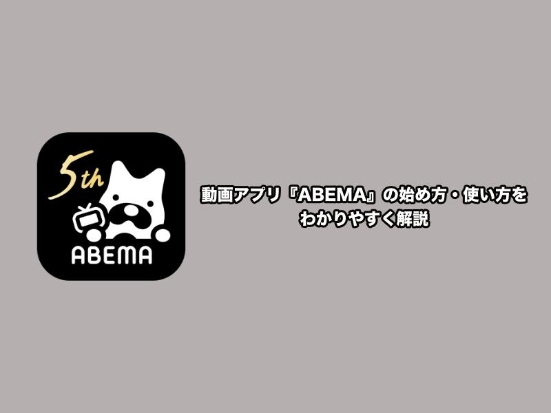 基本無料の動画アプリ『ABEMA(旧AbemaTV)』の始め方・使い方【iPhone・Android】