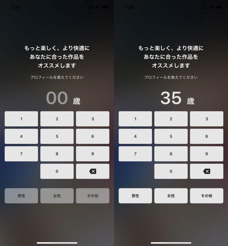 アベマアプリの始め方手順4