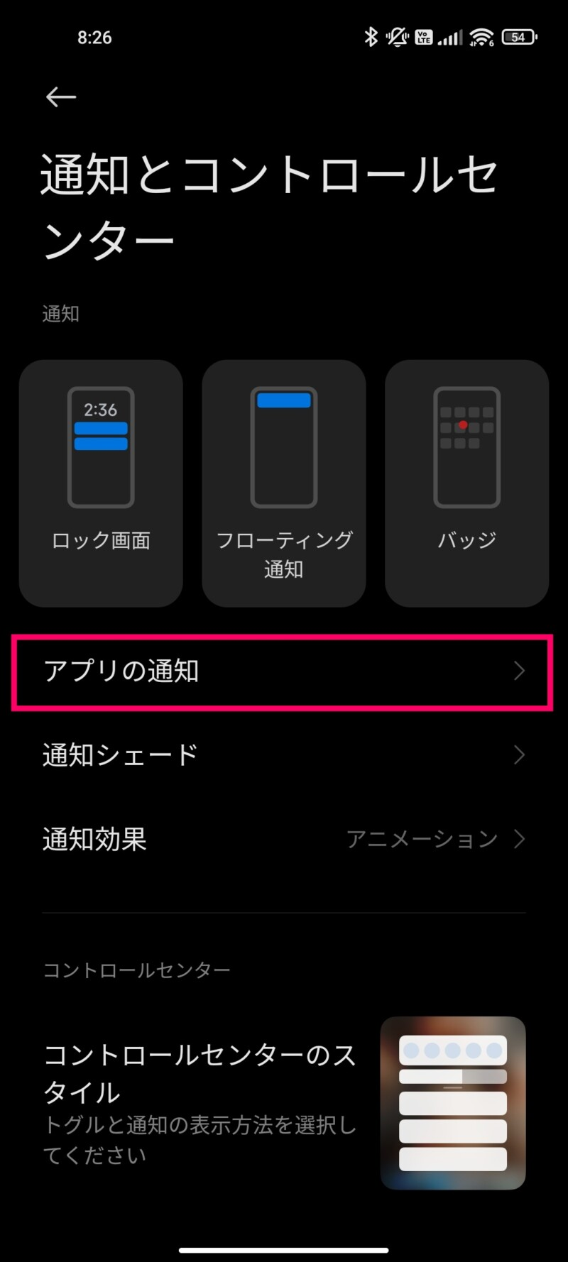 Mi 11 Lite 5Gのアプリの通知のオン・オフを個別に設定する方法3