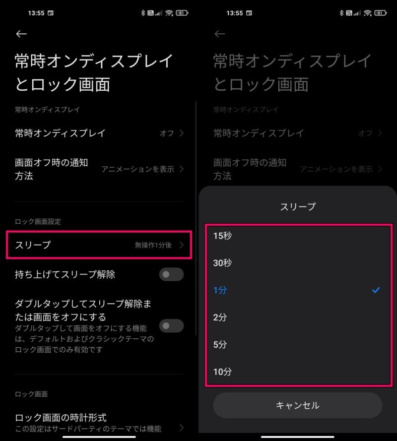Mi 11 Lite 5Gの画面が暗くなる・スリープするまでの時間を変更する方法3-tile