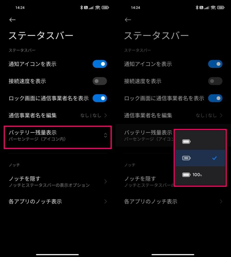 Mi 11 Lite 5Gのバッテリー残量表示を変更する方法3