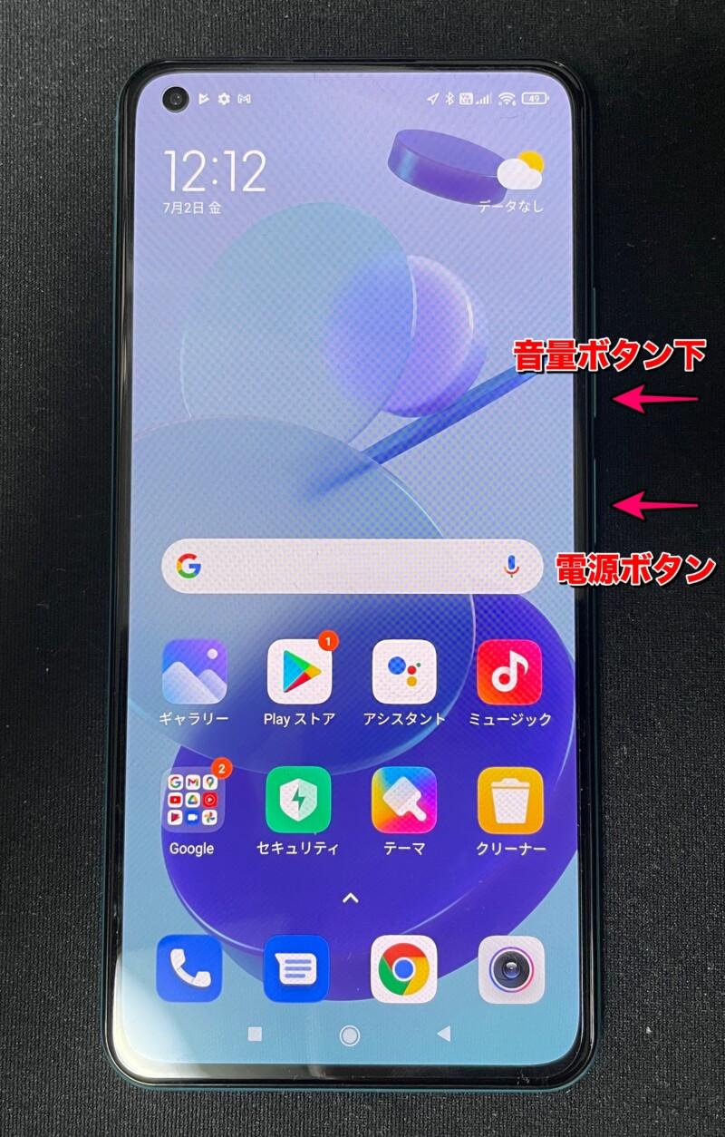 Mi 11 Lite 5Gのスクリーンショット・スクショ撮影方法