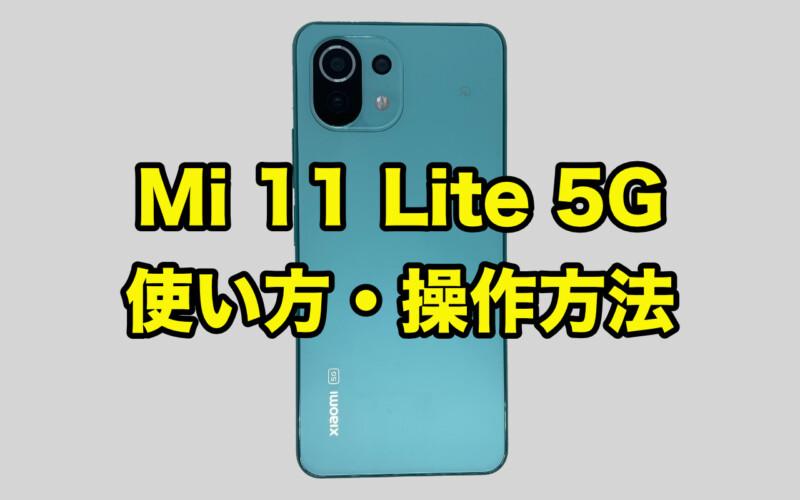 Mi 11 Lite 5Gの使い方・操作方法(灰色黄色)