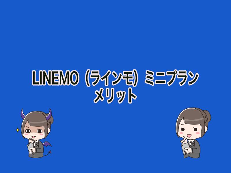 LINEMO(ラインモ)ミニプランのメリット