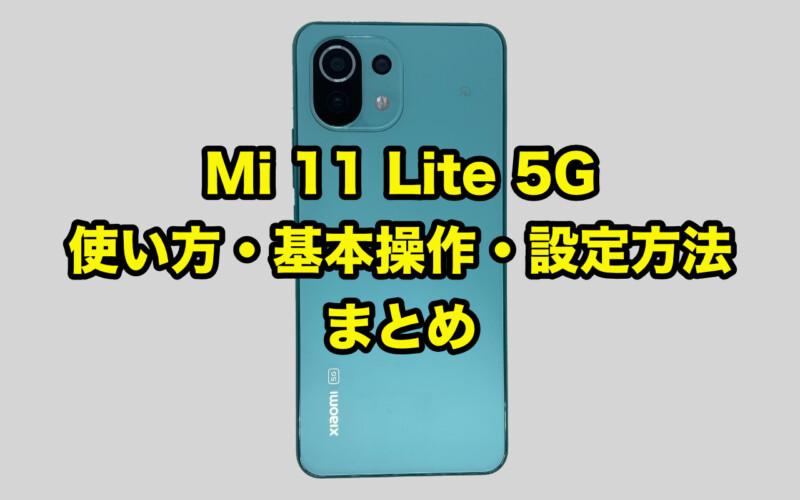 Mi 11 Lite 5G使い方・基本操作・設定方法まとめ