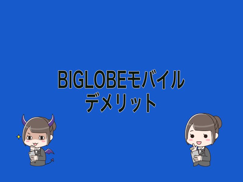 BIGLOBEモバイルデメリット