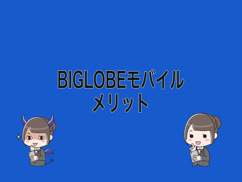 BIGLOBEモバイルメリット