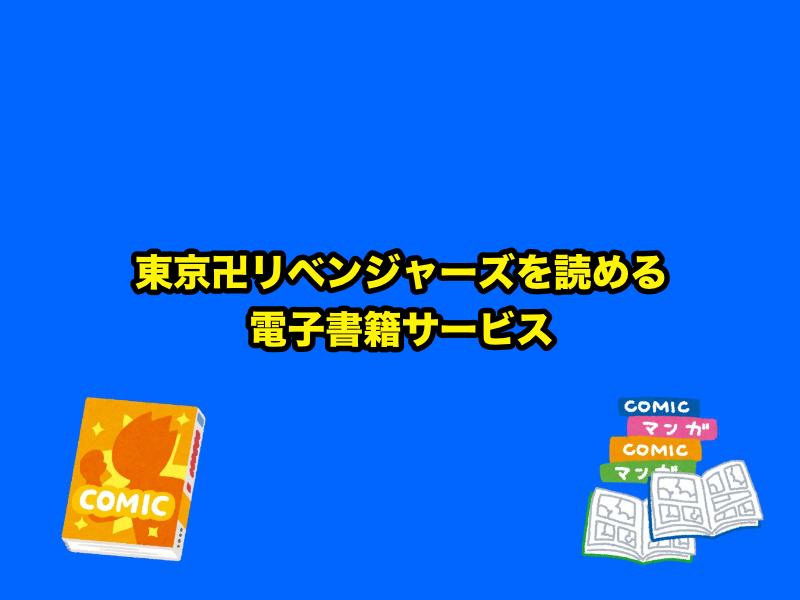 東京卍リベンジャーズを読める電子書籍サービス
