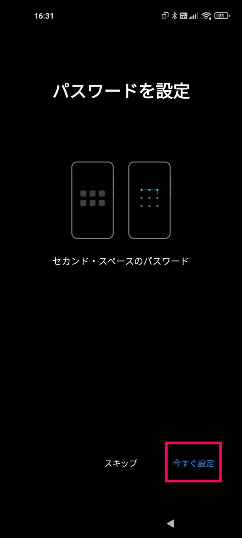 Mi 11 Lite 5Gでセカンドスペース機能を使う方法7