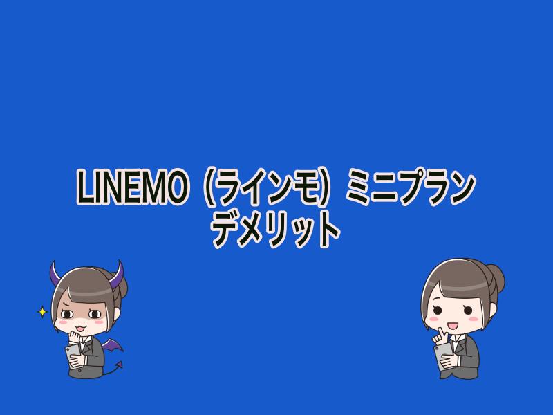LINEMO(ラインモ)ミニプランのデメリット