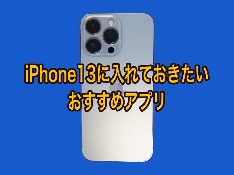 iPhone13に入れておきたいおすすめアプリまとめ