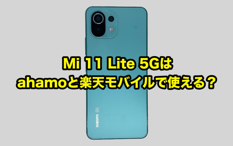 Mi 11 Lite 5Gでahamoと楽天モバイルは使えるのか?