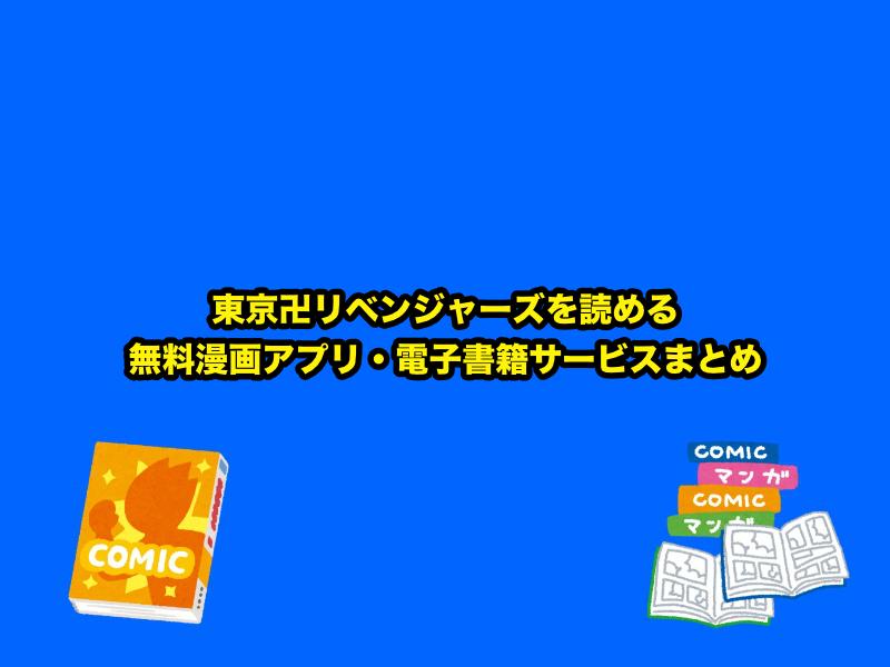 『東京卍リベンジャーズ』を読める無料漫画アプリ・電子書籍サービスまとめ