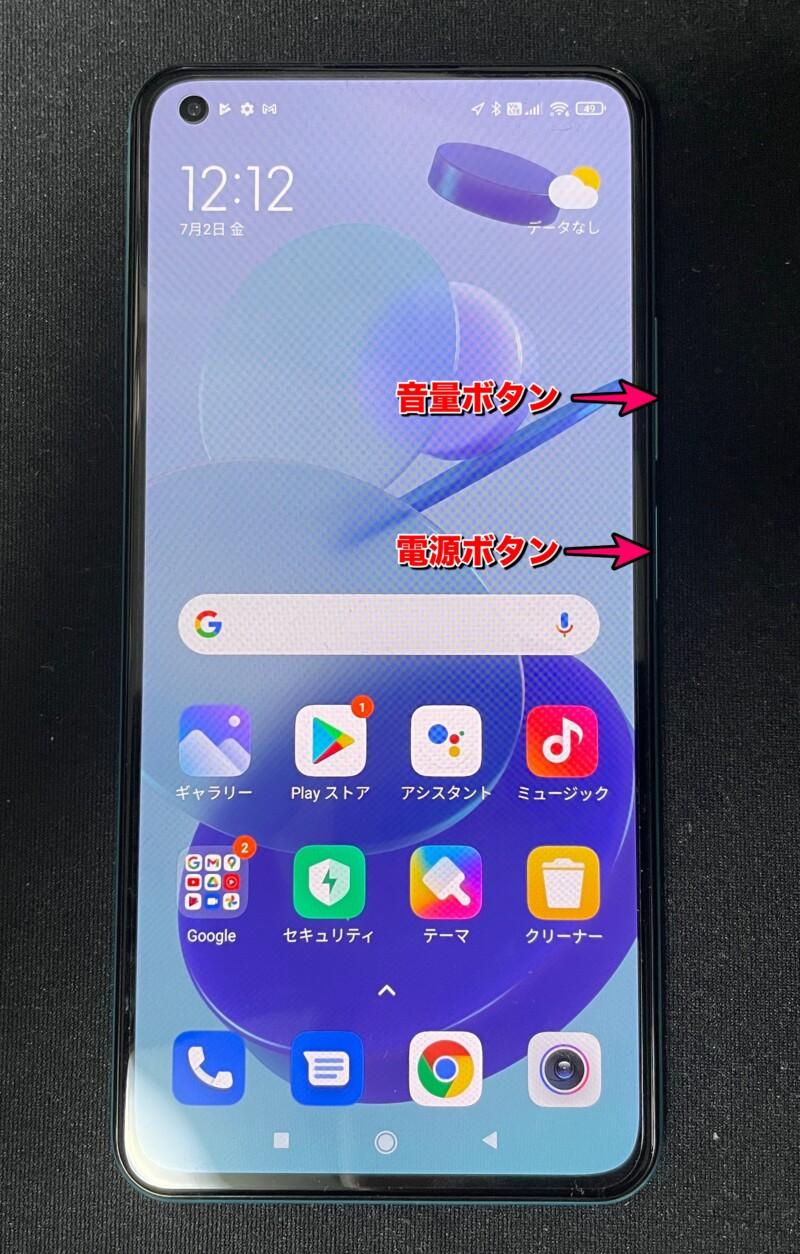 Mi 11 Lite 5Gのボタン解説