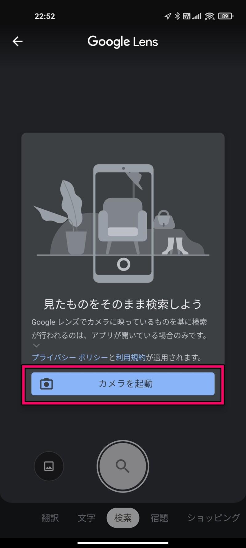 Mi 11 Lite 5Gの標準カメラアプリからGoogleレンズを使う方法3