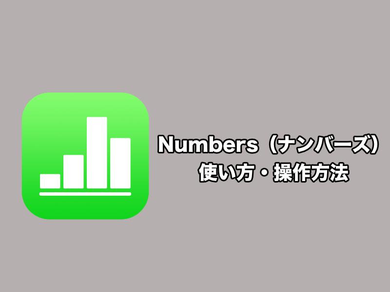 iPhoneの表計算アプリ『Numbers(ナンバーズ)』の使い方・基本操作まとめ