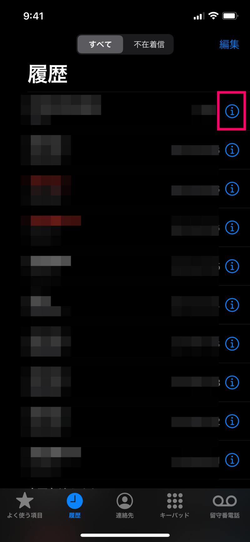 iPhoneで着信拒否する方法1