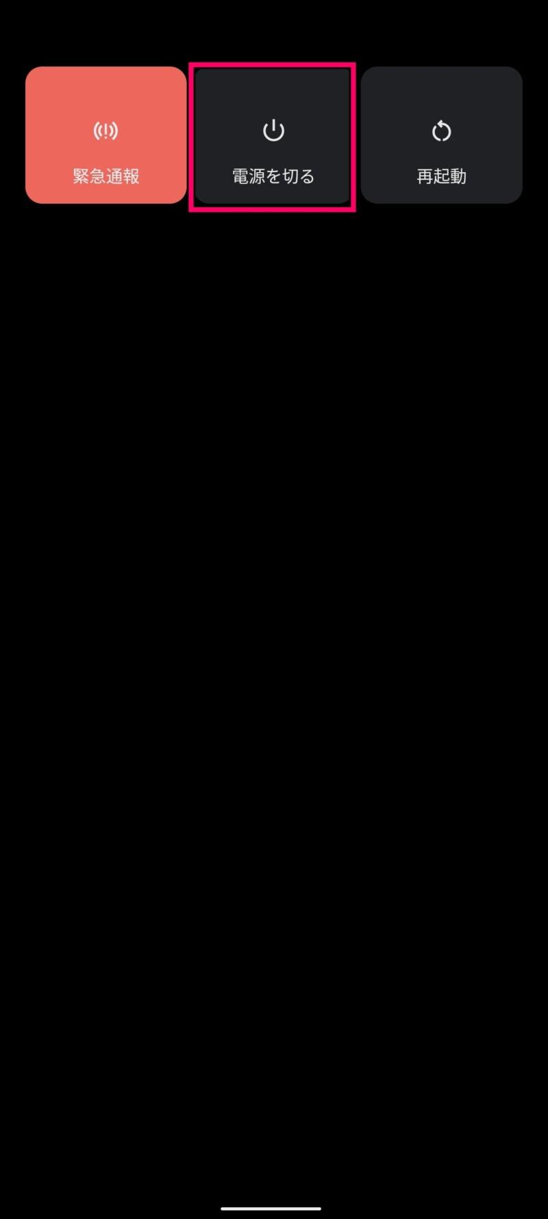 Zenfone8で電源を切る方法