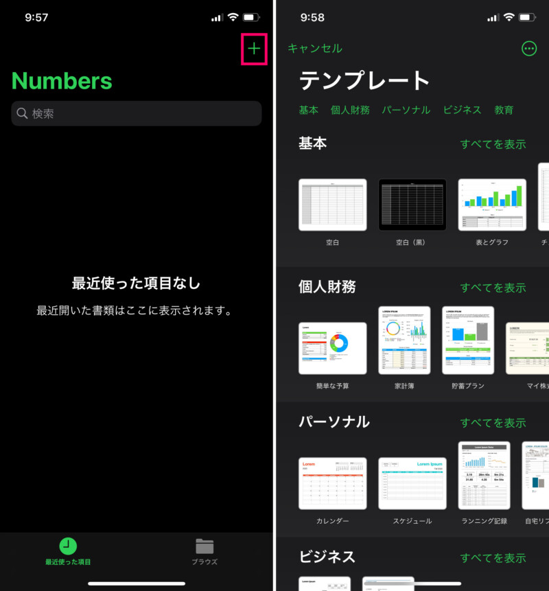 iPhoneの表計算アプリ『Numbers(ナンバーズ)』でファイルを新規作成する方法