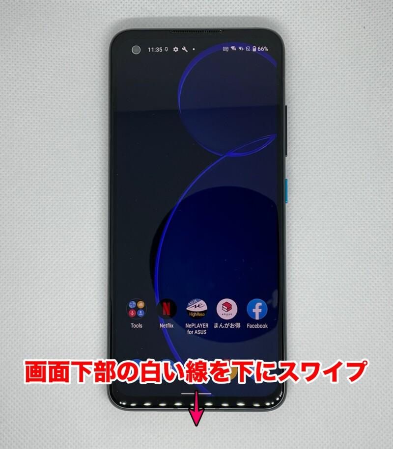 Zenfone8で片手モードを使う方法