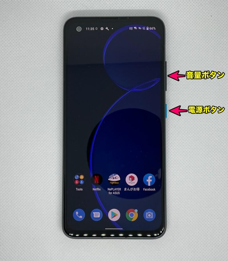 Zenfone8のボタン解説