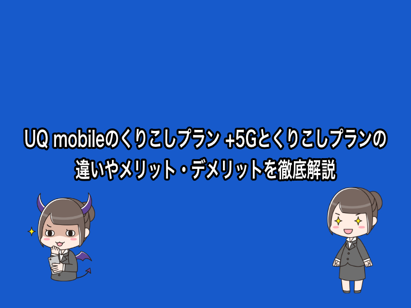 UQ mobileのくりこしプラン +5Gとくりこしプランの違いやメリット・デメリットを徹底解説