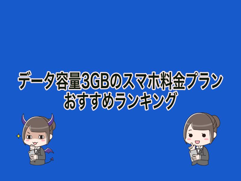 データ容量3GBのスマホ料金プランおすすめランキング【LINEMO・格安SIM・MVNO】