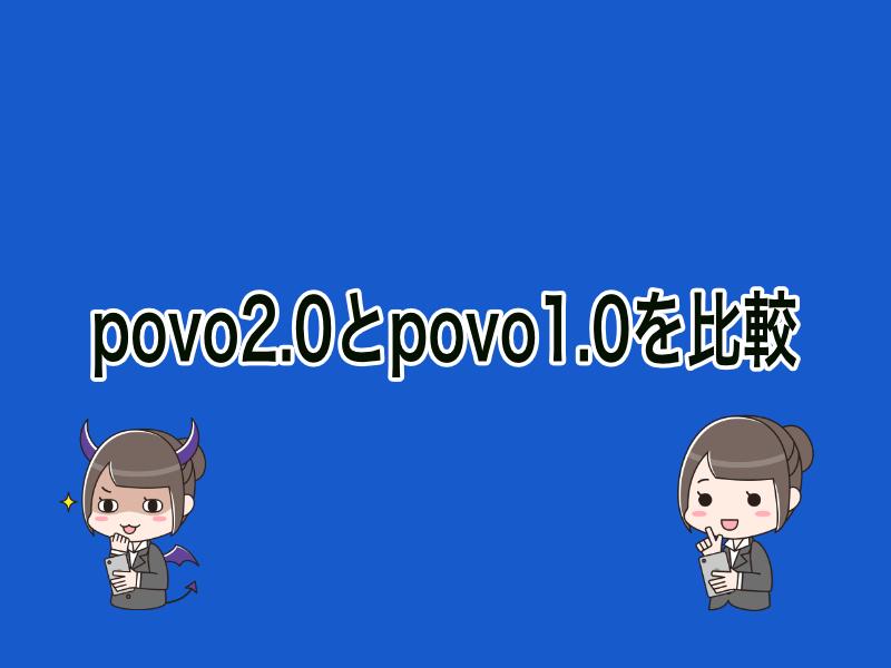 povo2.0とpovo1.0を比較