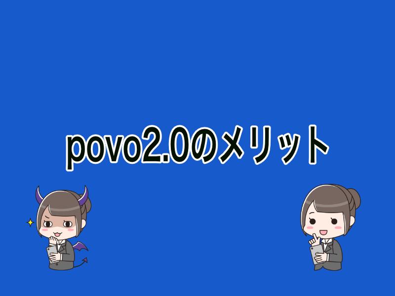 povo2.0のメリット
