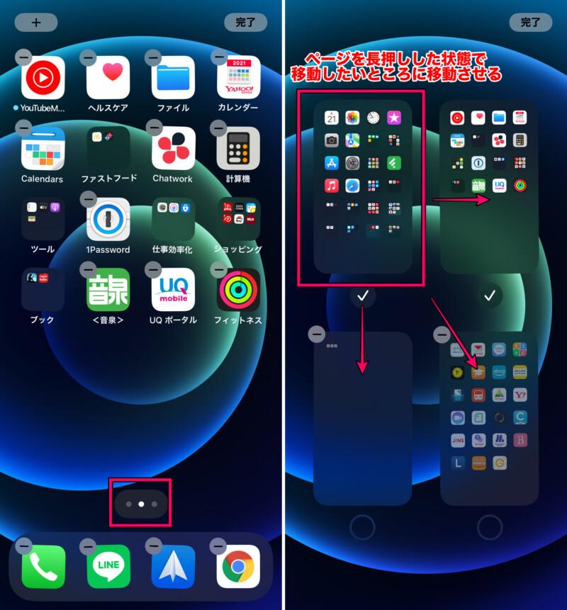 iPhoneのホーム画面の編集モードページ移動-side