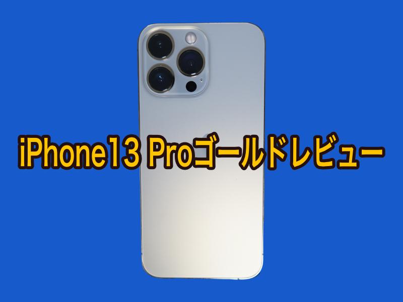 iPhone13 Proゴールドレビュー